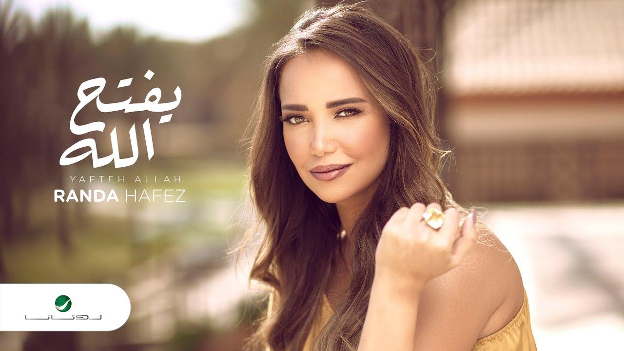 Randa Hafez ... Yafteh Allah - Video Lyrics 2019 | راندا حافظ ... يفتح الله
