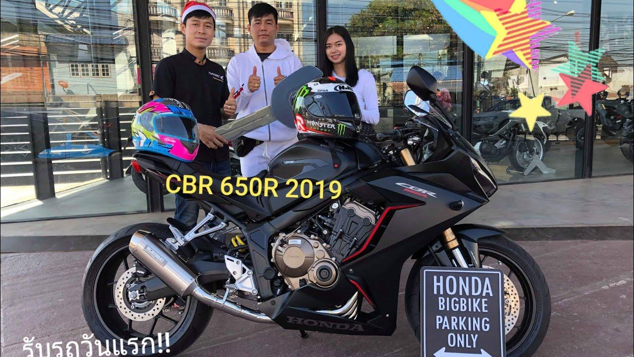 รับรถวันแรก CBR650R 2019 - พี่เท่ Honda bigwing udonthani [Teaser]