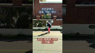 날로 먹는 댄스 #커플 By 젝스키스(SECHSKIES) Cover at 영화의거리, 군산 | Easy bu…