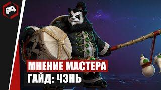 МНЕНИЕ МАСТЕРА #228: «Painmorty» (Гайд - Чэнь) | Heroes of the Storm
