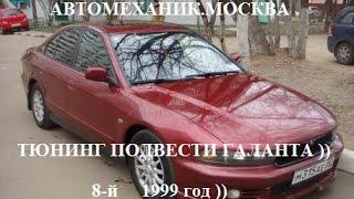 Тюнинг и особенность многорычажной подвески, Mitsubishi Galant, Мицубиси Галант, восьмой 1999(, 2015-10-05T23:55:51.000Z)