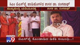 DK Shivakumar Relative Dr Ranganath Praises CM BSY During A Event In Yediyur