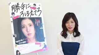 「勝手にふるえてろ」の関連ニュースはこちら。 http://natalie.mu/eiga...