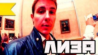 ПАРИЖ,, ЛУВР, ДЖАКОНДА, ЛЯГУШКИ - ВОТ ЭТО ФРАНЦИЯ!!! | Серия №29(ПРИКЛЮЧЕНИЯ ВОЛОНТЕРА В ЕВРОПЕ https://vk.com/mrinclub http://instagram.com/sashamrin ..., 2015-07-27T08:19:49.000Z)
