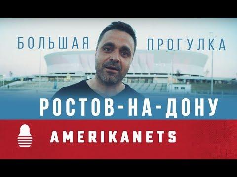🔥Что смотреть в Ростове-на-Дону? | The Американец в России