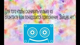 Как скачивать музыку из ВКонтакте| Music