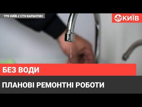 Телеканал Київ: Без води: які райони відключать 1-го та 2-го липня