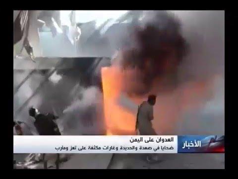 yemen army sink saudi and UAE warships