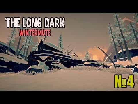 • Stream • [The Long Dark] / [Wintermute #4] (Спасение зверолова)