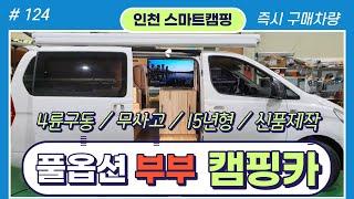 스타렉스 부부캠핑카(판매완료) |4륜구동 차량 상품차 …