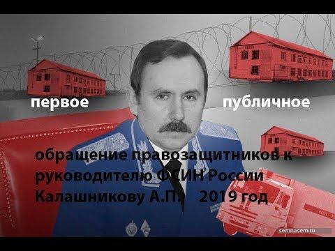Первое публичное обращение правозащитников к директору ФСИН А.П.Калашникову