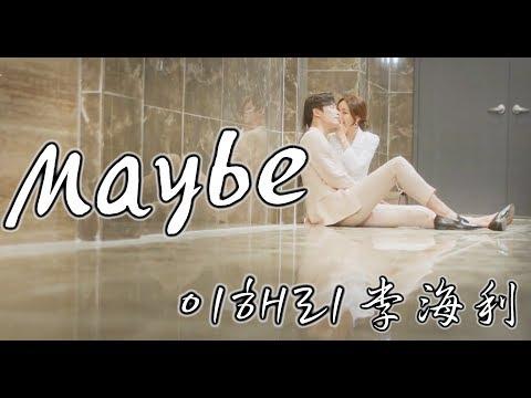 【她的私生活그녀의 사생활 OST 4】Maybe--李海利(Lee Hae Ri )|韓/繁中 歌詞MV
