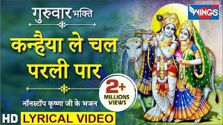 बृहस्पतिवार भक्ति: कन्हैया ले चल परली पार : नॉनस्टॉप भगवान  कृष्णा जी के भजन : Krishna Bhajan