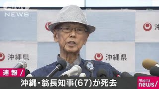 沖縄・翁長雄志知事が死去 67歳(18/08/08)