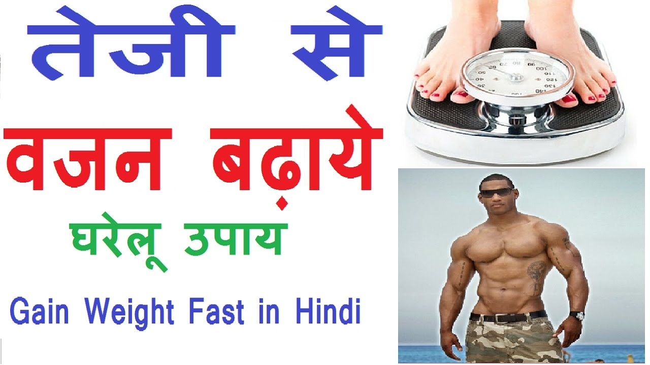 how to gain weight fast in hindi youtube ccuart Images