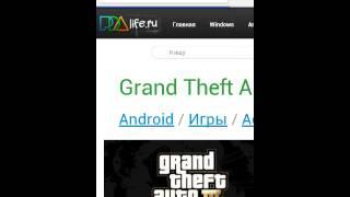 Как скачать GTA 3 на android бесплатно