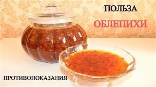 Супер янтарное Облепиховое варенье-мед Заготовка на зиму Как приготовить Рецепт пп зож Польза Вред