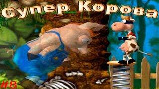 супер Корова #8 Первый БОСС СВИН (Уровни 4.5 и 5.1) Детское Видео как Мультик Let's Play