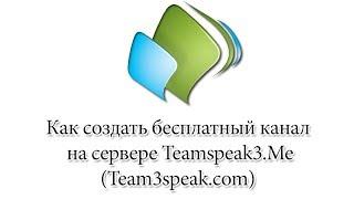 Как создать бесплатный канал на сервере Teamspeak3.ME / Team3Speak.Com(Как создать бесплатный канал на сервере Teamspeak3.ME / Team3Speak.Com Хостинг компания