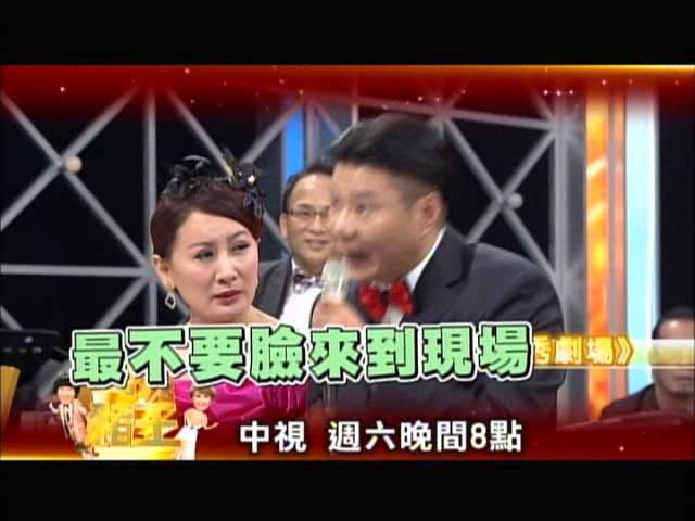 中視4/12「萬秀豬王」#87精采預告/ 短劇-婚禮奧客