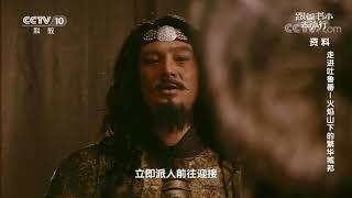[跟着书本去旅行]玄奘取经路过高昌国的经历  课本中国