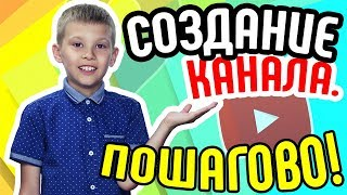 Как сделать популярный детский канал на YouTube с нуля? Делаем детский канал вместе