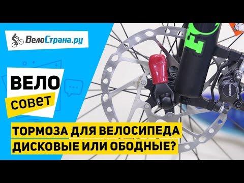 Как выбрать тормоза для велосипеда // Дисковые или ободные?