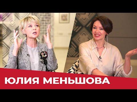 """""""Я НАУЧИЛАСЬ ГОВОРИТЬ СЕБЕ ПРАВДУ"""", - Юлия Меньшова. Эксклюзивное интервью"""