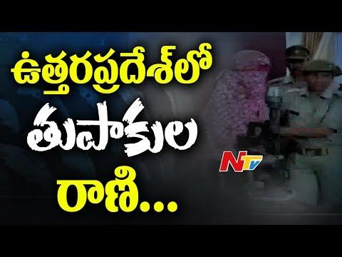 Gun Lady: Woman Runs Illegal Gun Manufacturing Factory in UP || Police Shock || NTV