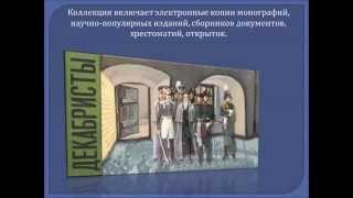Декабристы в истории России