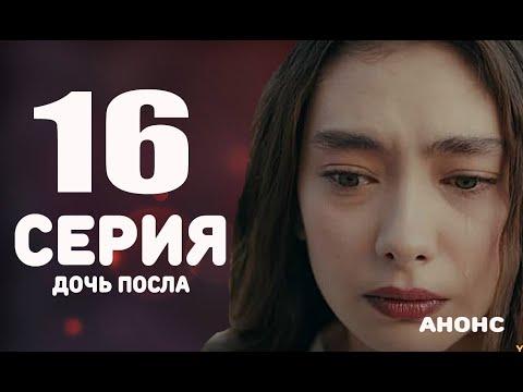 ДОЧЬ ПОСЛА 16 СЕРИЯ (Русский язык) Анонс и дата выхода