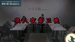 2020.01.13【網路活動】陳零九《過PASS》狼人殺