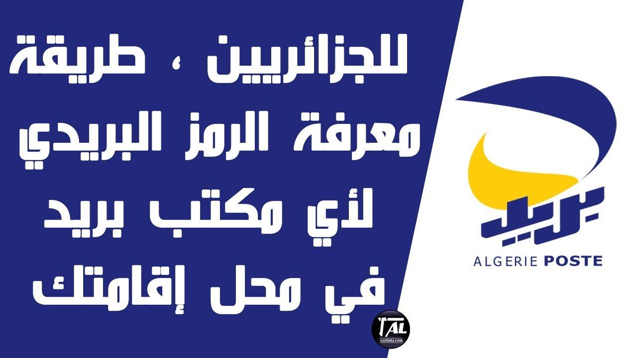 الجزائر sms بريد خدمة بريد الجزائر