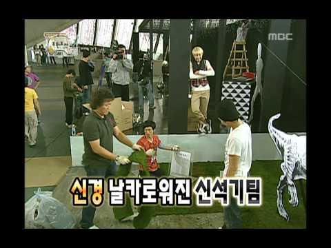 Infinite Challenge, Design Korea(2) #07, 대한민국을 디자인하다(2) 20081018