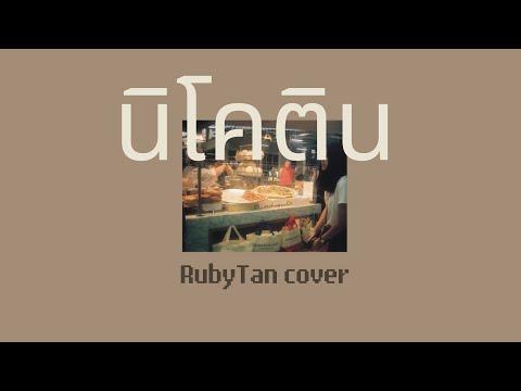 Mirrr - นิโคติน (nicotine) | cover by RubyTan