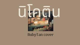 Download Lagu Mirrr - นิโคติน (nicotine)   cover by RubyTan mp3