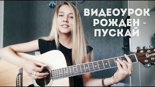 Видеоурок Рожден - Пускай ( разбор на гитаре )