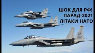 Україна. Літаки НАТО На Параді, БПЛА Ace One, РЛС Фенікс, Антонов: АН-124
