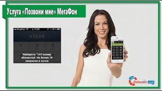Услуга «Позвони мне» МегаФон