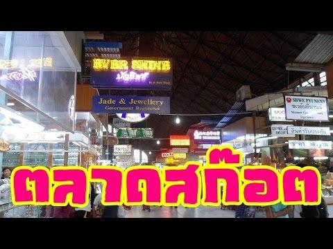 นครย่างกุ้ง ตลาดสก๊อตมาร์เก็ต Yangon Myanmar