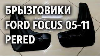 Брызговики на Форд Фокус 2005-2011 Лада Локер передние(, 2016-05-20T09:34:04.000Z)