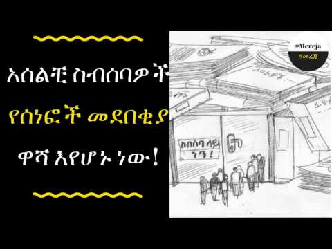 ETHIOPIA - Boring meetings and lazy employee's