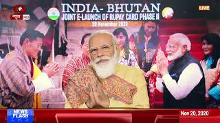 PM Modis address at the e- launch ceremony of RuPay Card Phase II