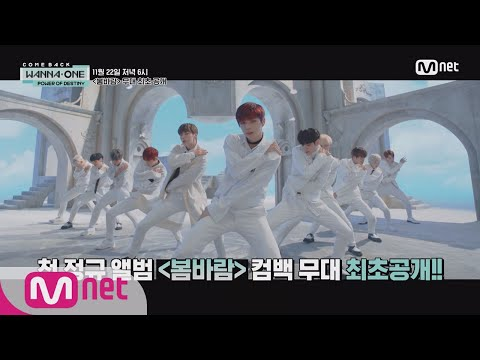 Wanna One Go [Wanna One COMEBACK SHOW 'POWER OF DESTINY'] 11/22(목) 저녁 6시! 181122 EP.23