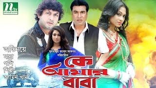 Bangla Cinema - K Amar Baba (কে আমার বাবা) | Manna, Popy, Shilpi, Amin Khan | NTV Bangla Movie