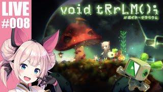#8【void tRrLM/ボイドテラリウム】可愛い女の子をお世話するぞ!【ローグライク】【Vtuber】