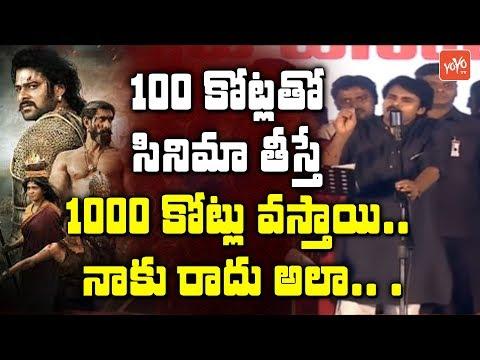 Pawan Kalyan About Bahubali Movie Collections   Janasena Formation Day   Guntur   YOYO TV