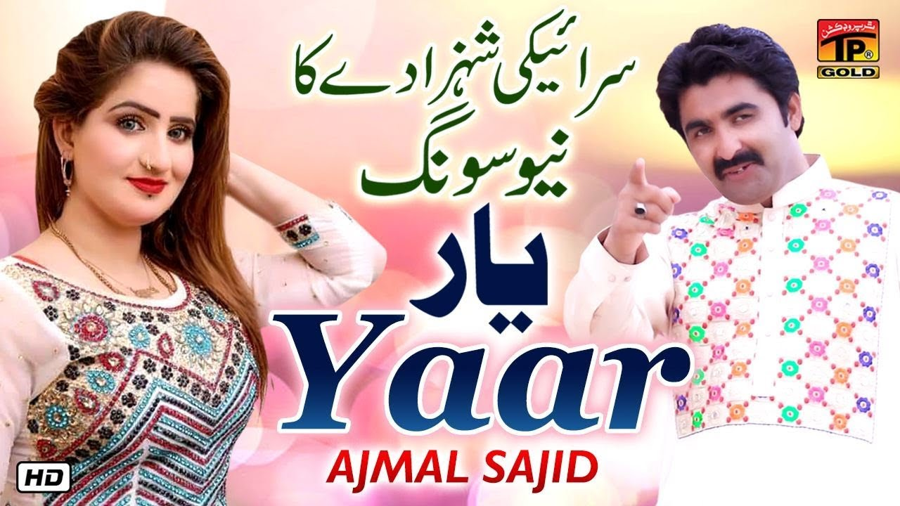 Banda Us Nu Yaar Banaye | Ajmal Sajid | Latest Song 2019 | Latest Punjabi And Saraiki