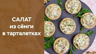 Салат из сёмги в тарталетках
