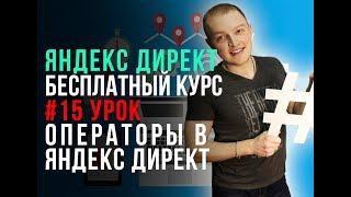 #15. Операторы Яндекс Директ. Обучение Яндекс Директ. Яндекс реклама. Контекстная реклама.